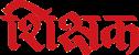 shikshak-logo21